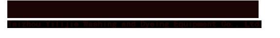 泰州市伊丽洁洗染设备有限公司